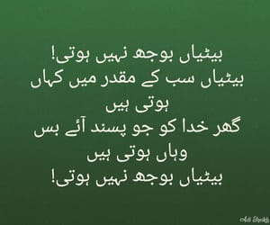 55 images about Urdu Quotes on We Heart It | See more about urdu and