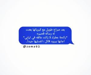 arabic, صراع, and كلمات image