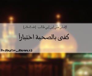 عليه السلام, الامام علي, and حكم image