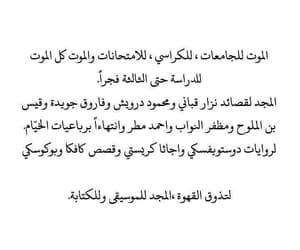 arabic, ﺍﻗﺘﺒﺎﺳﺎﺕ, and qoute image