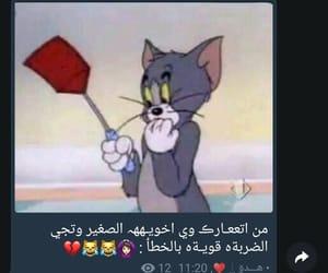 كلمات, تحشيش عراقي, and ضٌحَك image