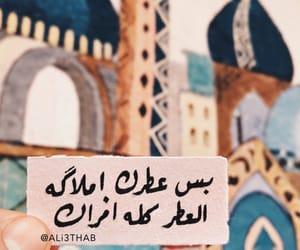 شعبيات, شعر, and ﺍﻗﺘﺒﺎﺳﺎﺕ image