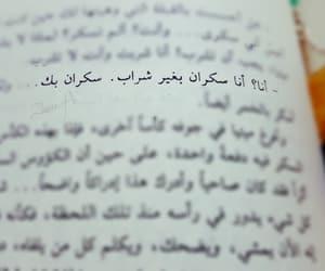 drik, love, and حُبْ image