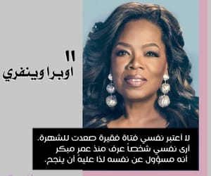 oprah winfrey, اوبرا وينفري, and مشاهير image