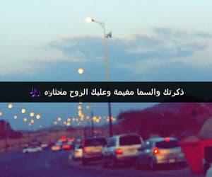 ذكرتك والسمه مغيمه image