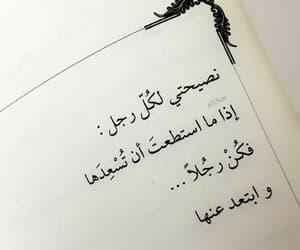 نصيحه, كلمات, and لكل image