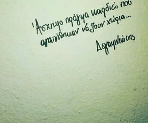 quotes, greek quotes, and τοιχοσ image
