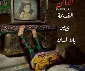 حُبْ, عتيق, and سوريا image