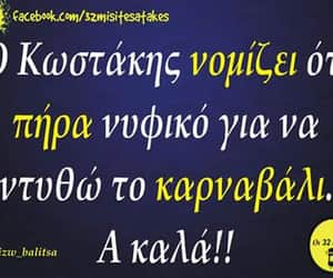 greek, greektext, and greekquotes image