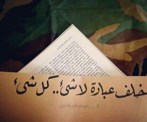 كلمات and ٌخوَاطِرَ image
