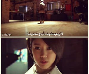 dream high, arabic words, and kdramas image
