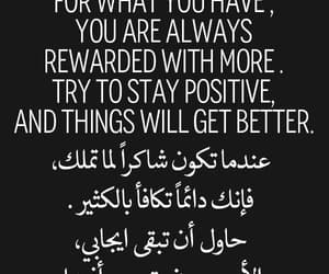 عربي and quotes image