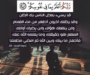 الفجر, أسلام, and الله image