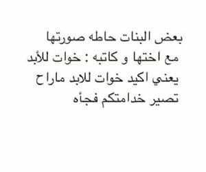 funny, words, and عًراقي image