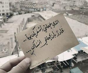 arab, فن, and وَجع image
