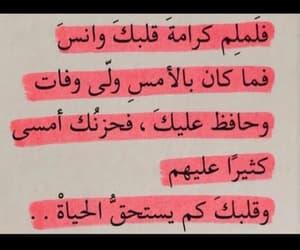 كلمات, اقتباساتي, and راق لي image
