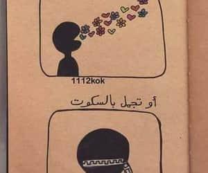 الجمال, الخُلق, and ﻋﺮﺑﻲ image