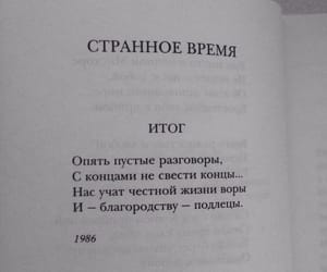 book, russian, and time image