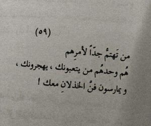عربي, arabic, and خذلان image