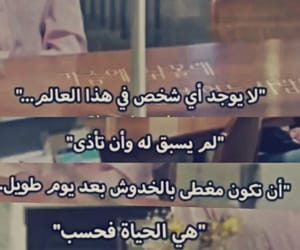 life, quotes, and arabic quotes image