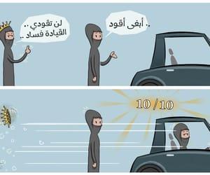 السعوديةِ, النسوية, and نسويات image