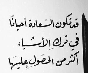 arabic and arabic_quotes image