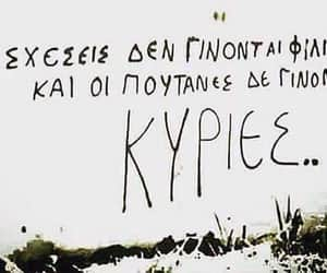 wall, greek quotes, and Ελληνικά image