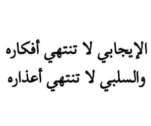 arabic, sd, and الحياة image