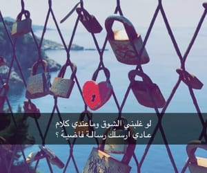 اشتقت, حُبْ, and شتاءً image