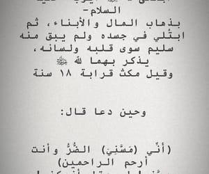 islam, alah, and الله image
