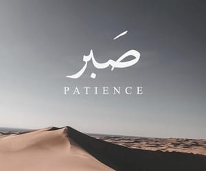 patience and صبرٌ image