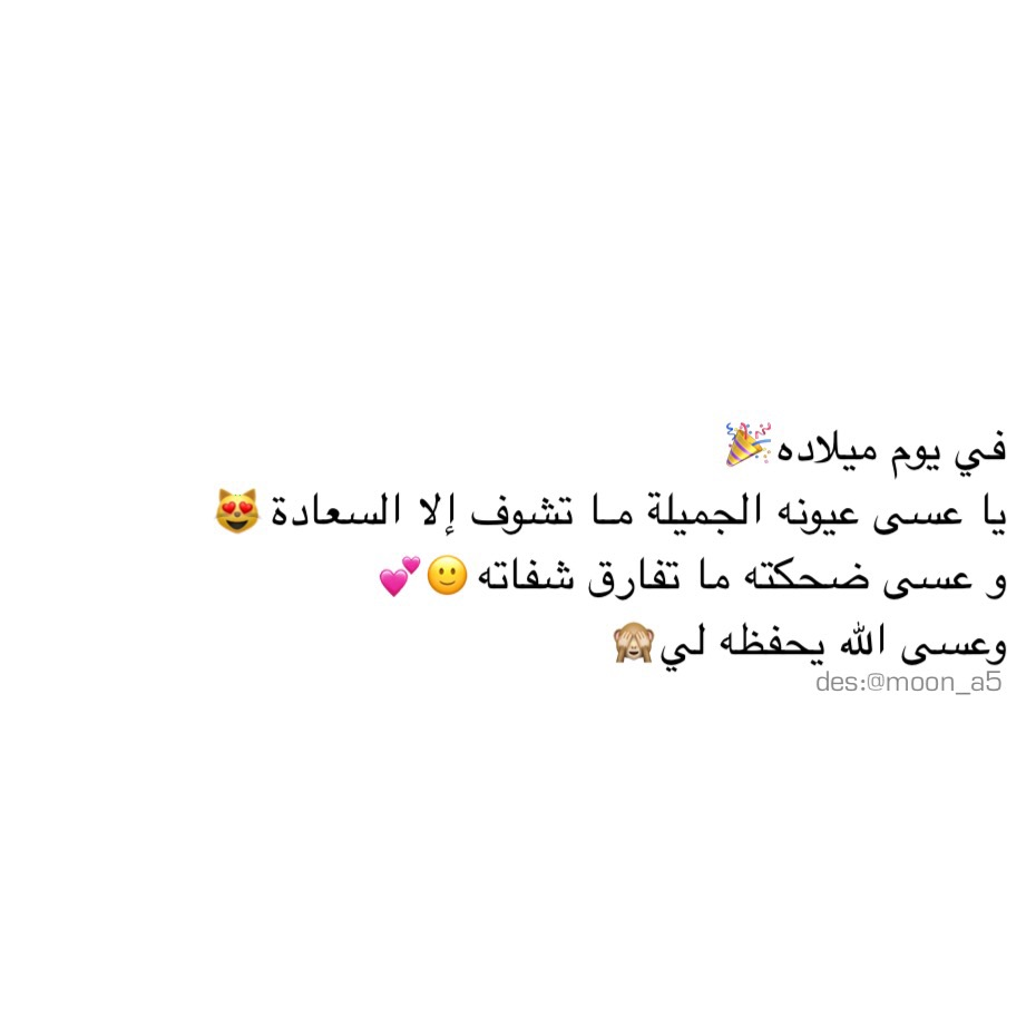 44 Images About كل عام وأنتا حبيبي On We Heart It See More