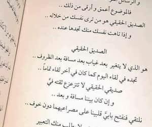 ﻋﺮﺑﻲ and صديق image