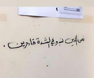 عز, جداريات, and الشدة image