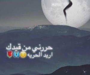 حُبْ, قيد, and اسﻻميات image