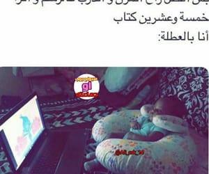 @za_bby97, رمزيات خواطر كلمات, and عربيات عربية عربيه image