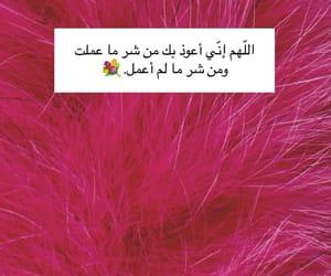 islam, ذكر الله, and athkar image