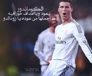 Image by عاشقه CR7