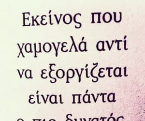 greek quotes, greek, and smile image