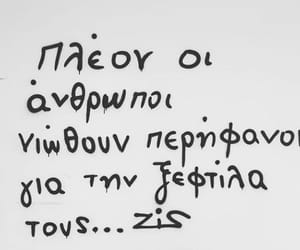 quotes, greek quotes, and στιχακια image
