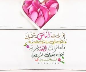 حُبْ, يارب , and ثقة image