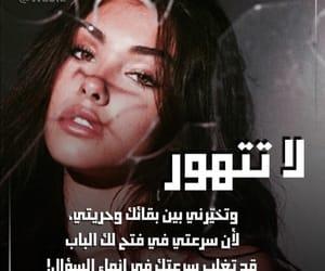تهور, اختﻻف, and رمزيات بنات image