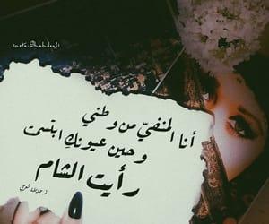الشام, ﻋﺮﺑﻲ, and شعر image
