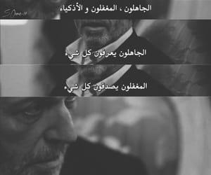 ذكاء, جهل, and مغفل image