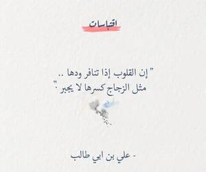اسﻻم, ﺍﻗﻮﺍﻝ, and علي بن ابي طالب image