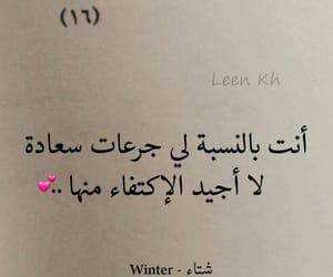 arab, عربيّات, and حكم image