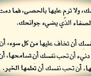arabic, معبرة, and كُتُب image