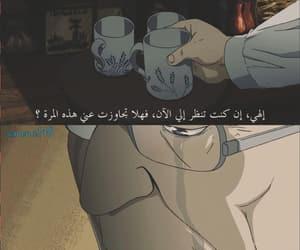 arabic quote, anime otaku, and تمبلر تمبلريات image