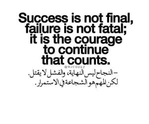 arabic, failure, and success image