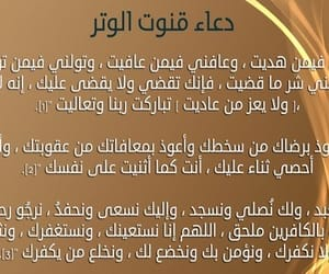 دُعَاءْ and الوتر image